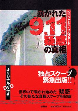9.11疑惑の真相のJPG