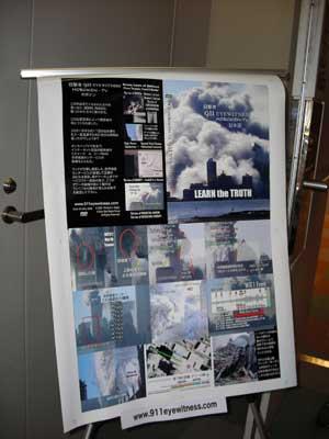 911 Eyewitness Poster JPG